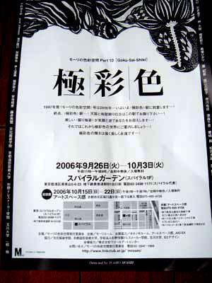 Gokusaishiki